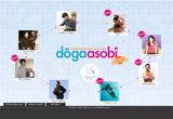 ドーガアソビのWEBデザイン