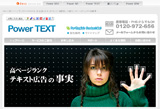 SEO・SEM:Power TEXT