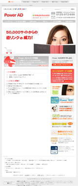 Power ADのWEBデザイン