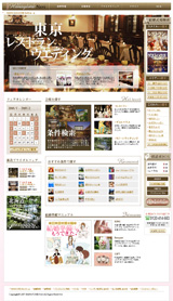 東京ハナヨメナビのWEBデザイン