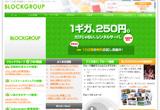 BLOCKGROUP - ブロックグループのWEBデザイン