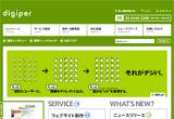 ホームページ制作会社:デジパ株式会社