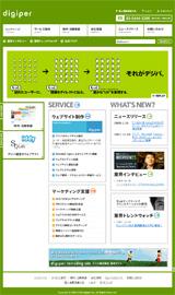 デジパ株式会社のWEBデザイン