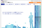 Recruiting Information 2009のWEBデザイン