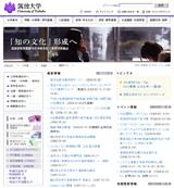 筑波大学のWEBデザイン