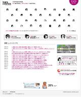 トランスコスモス株式会社 2008年度新卒採用のWEBデザイン