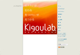 Kigoulab : キゴウラボのWEBデザイン