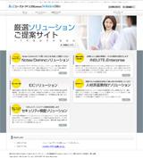 エー・アンド・アイ システム株式会社のWEBデザイン