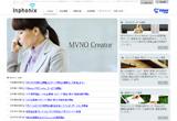 Inphonix 株式会社インフォニックスのWEBデザイン