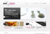 eat in tokyo/イートイン・トーキョーのWEBデザイン