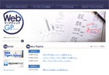 WebマーケティンググランプリのWEBデザイン