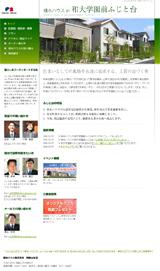 積水ハウス in 和大学園前 「ふじと台」のWEBデザイン