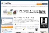 Live!AdsのWEBデザイン