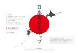 日本再発見マップのWEBデザイン