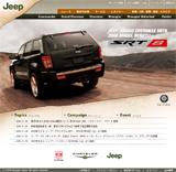 ジープ・ジャパン - Jeep JapanのWEBデザイン