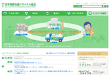 財団法人 日本容器包装リサイクル協会のWEBデザイン