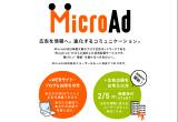 MicroAd(マイクロアド)のWEBデザイン