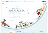 ホクレン食育サイト|食卓で笑おうのWEBデザイン