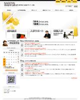 名古屋デザイナー学院のWEBデザイン
