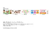 ホームページ制作会社:Nine Design Inc.