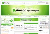 企業・オフィシャル:株式会社サイバーエージェント