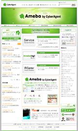 株式会社サイバーエージェントのWEBデザイン