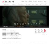 日本大学法学部のWEBデザイン