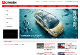 Citroen JaponのWEBデザイン