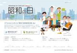 昭和の日のWEBデザイン