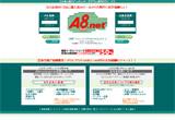 A8.netのWEBデザイン