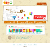 emo[エモ] のWEBデザイン