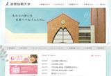 学校・スクール・資格:淑徳短期大学