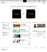 株式会社ジーピーオンラインのWEBデザイン