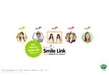 前向きスイッチ Smile Link | カゴメ 野菜生活100のWEBデザイン