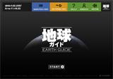 地球ガイドのWEBデザイン
