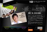 求人・転職・リクルート:日本ビー・ケミカル株式会社|採用情報