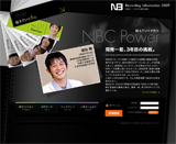 日本ビー・ケミカル株式会社|採用情報のWEBデザイン