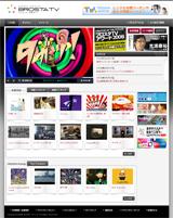 BROSTA TV | ブロスタTVのWEBデザイン
