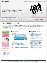 ウェブスタッフのWEBデザイン
