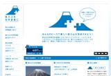 地域情報:富士山を世界遺産にする国民会議