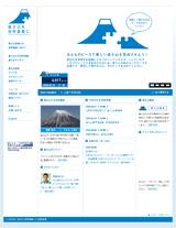 富士山を世界遺産にする国民会議のWEBデザイン