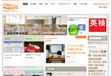 学校・スクール・資格:CHIeru.WebMagazine