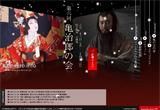 市川亀治郎オフィシャルサイトのWEBデザイン