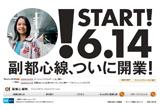 東京メトロ|副都心 縦断。のWEBデザイン