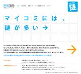 マイコミ採用2009のWEBデザイン