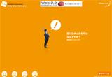 株式会社ワンゴジュウゴ WAN55のWEBデザイン