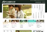 日本薬科大学のWEBデザイン