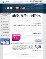株式会社デジタルドロップスのWEBデザイン