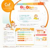 C&F Child&FamilyのWEBデザイン