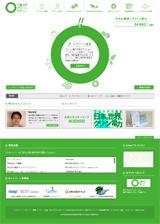 1億人のグリーンパワー。のWEBデザイン